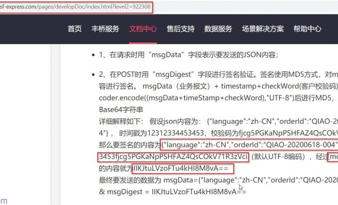 SAP与顺丰快递接口签名验证加密ABAP程序例子