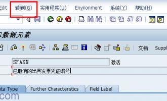 SAP各种翻译汇总