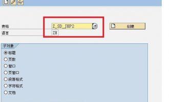 如何创建多语言版本的SAP Script