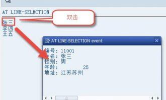报表过程事件-行选择交互事件(AT LINE-SELECTION)