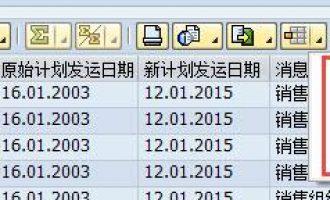 显示保存布局按钮OO ALV(set_table_for_first_display)