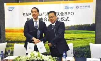 SAP携手智慧联合助力中国企业快速融入全球供应链