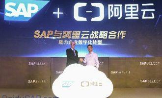 SAP携手阿里云 年内即将推出三款云产品