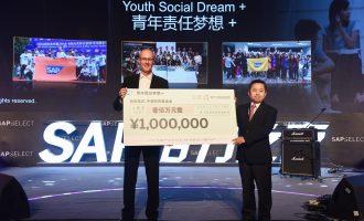 """SAP宣布""""青年责任梦想+""""2020公益计划"""