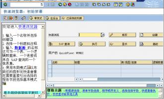 SQVI 创建简单query报表入门教程
