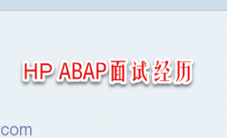 HP ABAP面试经历