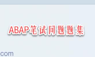 ABAP笔试问题题集