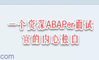 一个资深ABAPer面试官的内心独白