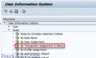 如何查找分配特定tcode的SAP menu[SUIM]