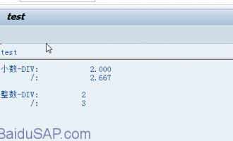 ABAP除法-DIV和'/'的区别