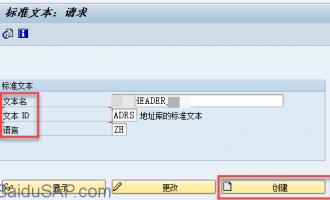 [SO10]SAP Script 中如何使用标准文本(Standard text)