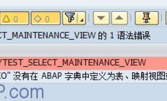 如何从维护视图(Maintenace view)中取数据-[VIEW_GET_DATA]