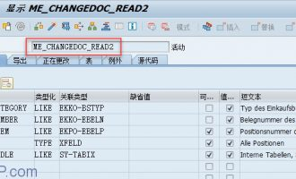 [函数]读取采购订单、采购申请更改历史-ME_CHANGEDOC_READ2