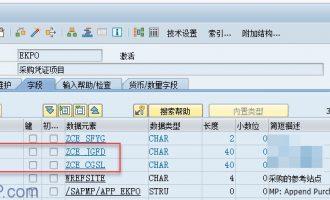 如何在采购订单审批ME28屏幕中添加自定义字段