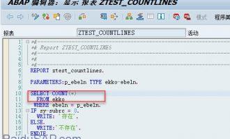 使用count(*)时SQL语句中可以不加into