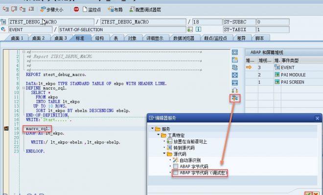 如何在ABAP程序中debug宏代码