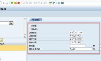 SAP系统内如何查询特定时间内某个Tcode都修改了什么-AUT10