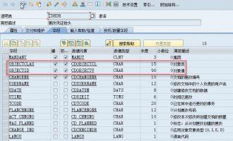 如何查找CDHDR/CDPOS表中的对象类(OBJECTCLAS)、对象值(OBJECTID)