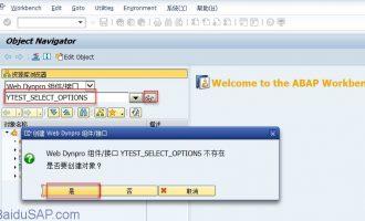 Webdynpro中创建select-options详细实例