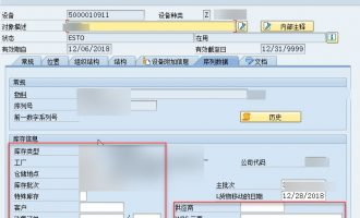 维护设备的库存信息-SERIAL_EQBS_POST