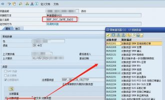 [BADI]SRM单据保存时触发的增强-BBP_DOC_SAVE_BADI
